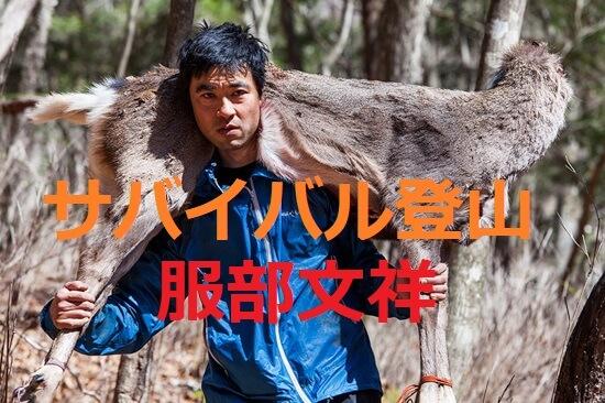 サバイバル登山家】服部文祥を知ろう【滑落事故と平出・山野井さん ...