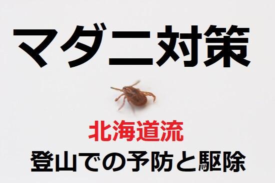 北海道 マダニ